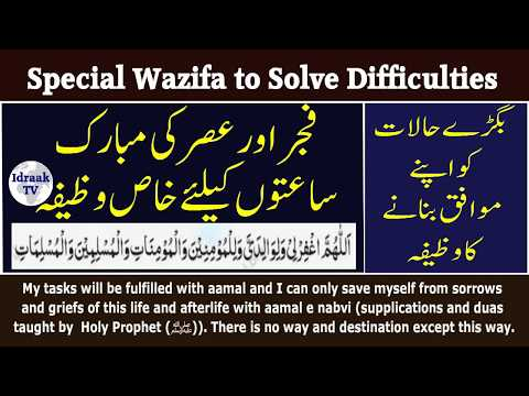 Wazifa for Fajr and Asr | Allahummaghfirli | Ubqari Wazaif | Idraak TV | YouTube