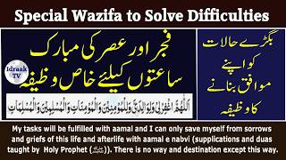 [3.64 MB] Wazifa for Fajr and Asr   Allahummaghfirli   Islamic Wazaif English  Idraak TV   YouTube
