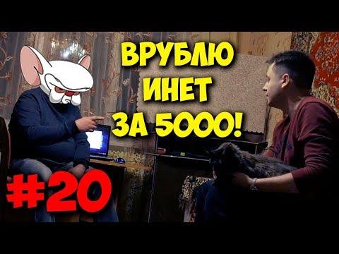 Видео: ДОМУШНИКИ / НЕТ ИНТЕРНЕТА - ЗВОНИ СЮДА, С ТЕБЯ 5К!