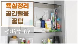 ENG) 욕실정리/욕실 수납장 정리정돈 꿀팁(ft.이케…