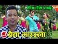 New Teej Song 2074 | Baina Maramla - Khuman Adhikari & Pabitra Sartuge Magar Ft. Prakash & Ritu video