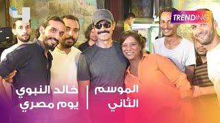 خالد النبوي ينتهي من تصوير يوم مصري