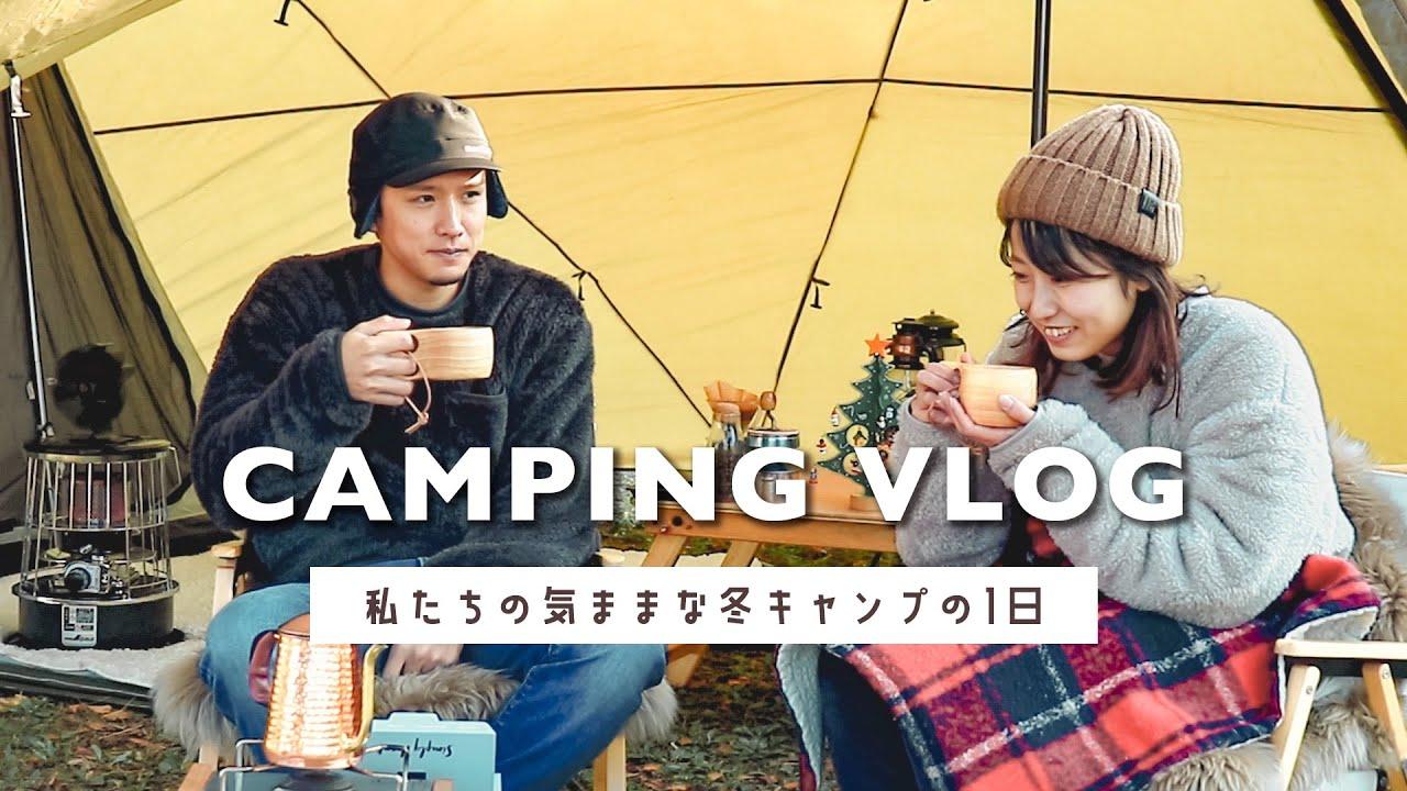 【ふたりキャンプ】私達の、冬キャンプの過ごし方[camping vlog]メスティンでミニアメリカンドッグ作り