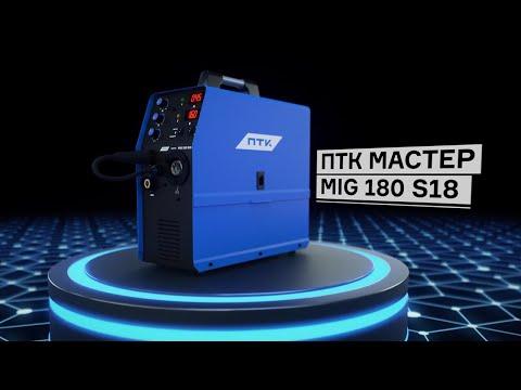 Сварочные полуавтоматы ПТК МАСТЕР MIG S