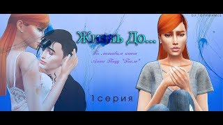 The Sims 4 сериал [Жизнь до] - 1 серия _2019_(По мотивам книги АнныТодд «После»)