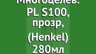 Герметик силикон. Loctite Многоцелев. PL S100, прозр, (Henkel) 280мл обзор 1998821