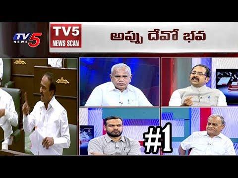 అభివృద్ధి చేయాలంటే అప్పు తప్పదా..?   Telangana Politics   News Scan #1   TV5 News