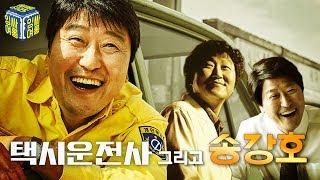 [잉여싸롱2 #6] '송강호 지수', '택시운전사'도 웃었다