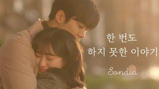 어쩌다 발견한 하루 OST '한 번도 하지 못한 이야기(Sondia)'