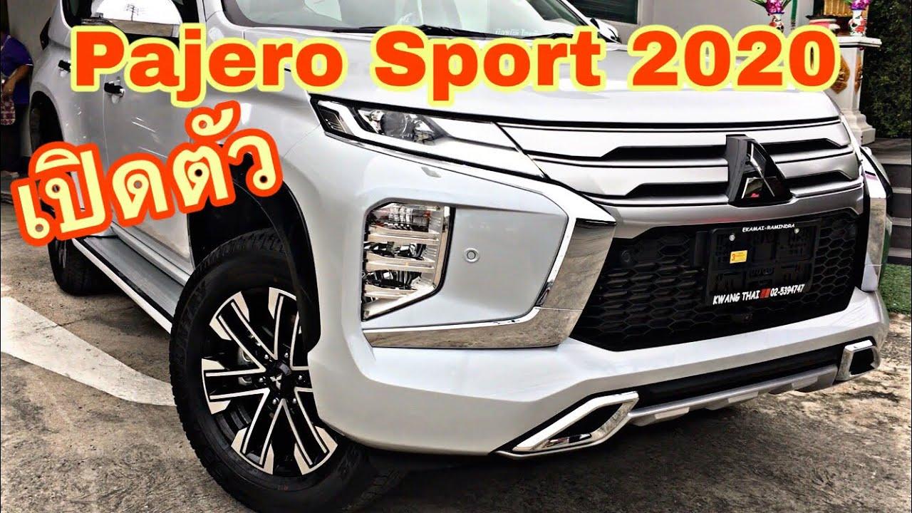 เปิดตัว New Pajero Sport 2020  รุ่น GT-premium 4WD ราคา 1,599,000