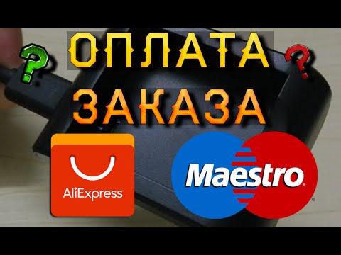 Оплата заказа картой MAESTRO через AliPay