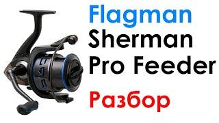 Flagman Sherman Pro Feeder | Подробный обзор + разбор катушки