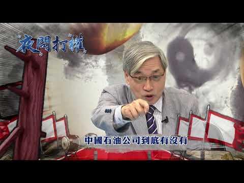 2018-02-12中天娛樂台-夜問打權-預告-救災還是要反中-總統致函日-星感謝協助-就是忘了陸