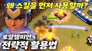 로얄챔피언 전략적 활용법 COC : 클래시오브클랜 잠팅TV