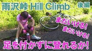 女子高生の娘がまたまた雨沢峠のヒルクライムに挑戦します。今度は足を...