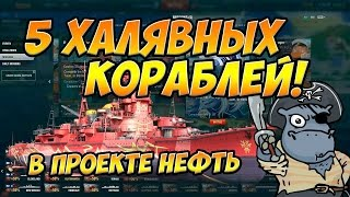 World of Warships ARP KIRISHIMA, HARUNA, HAGURO, Konig Albert, Красный крым