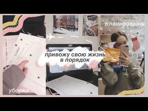 ПРИВОЖУ СВОЮ ЖИЗНЬ В ПОРЯДОК // планирование, уборка // организация