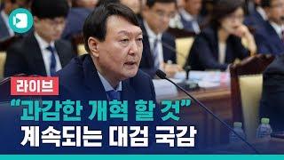 """윤석열 """"과감한 검찰 개혁"""", """"언론보도 사과 받아야겠다""""... 계속되는 대검 국정감사 / 비디오머그"""