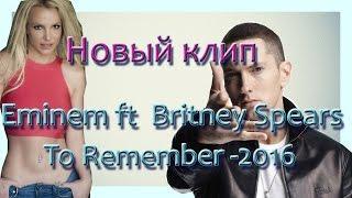 Новый клип Eminem ft  Britney Spears - To Remember -2016