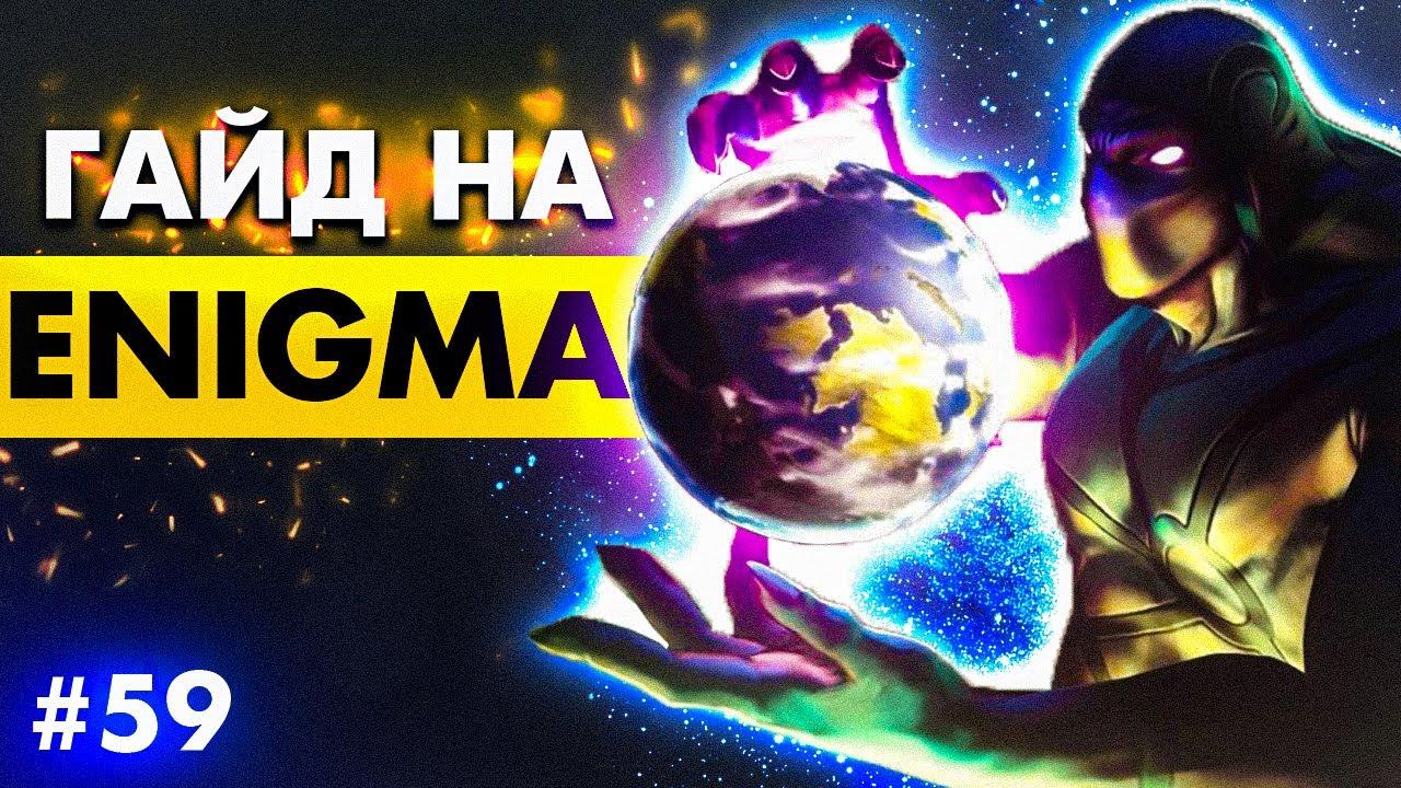 Download Мощная СБОРКА НА ЭНИГМУ в МИДЕ!😱   ENIGMA DOTA 2