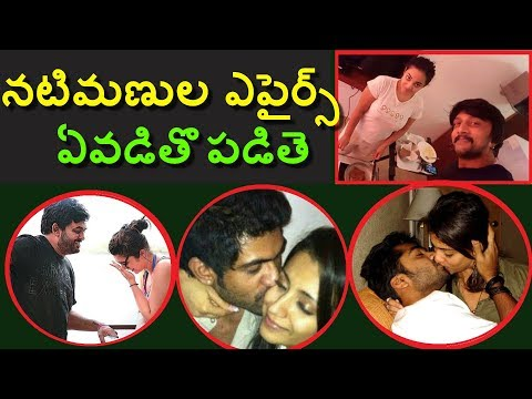 telugu actress illegal affairs with telugu actors  |  telugu cine news  |  tollywood