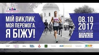 Wizz Air Kyiv City Marathon 2017