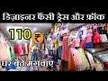 Kids Wear Wholesale Market in Delhi l Frock Manufacturer l Wholesale Gown Market l Suit wholesaler