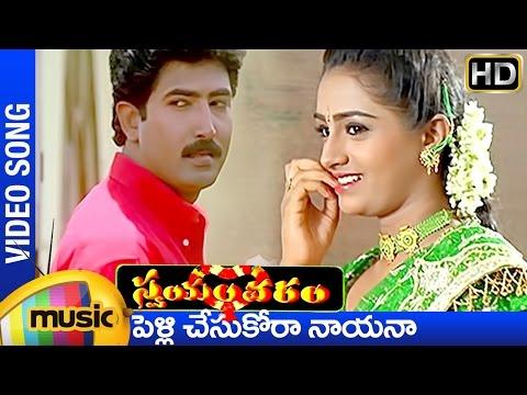Swayamvaram Telugu Movie Songs | Pellichesukora Nayana Song | Venu | Laya | Mango Music