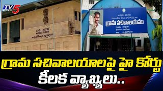 Big Breaking: High Court Key Comments On CM Jagan Govt Grama Secretariats