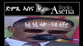 Voice of Assenna: ካብ ዓዲ ሓሎ ናብ ቺቸሮ - Monday, May 25, 2015