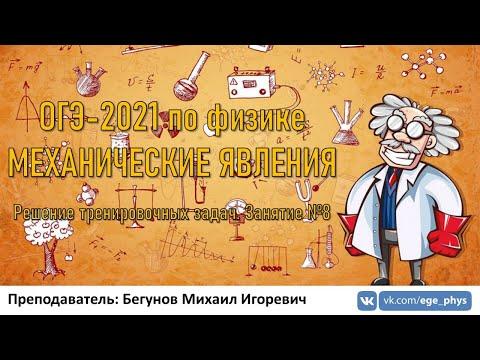 🔴 ОГЭ-2021 по физике. Механические явления. Разбор тренировочных заданий. Трансляция #8