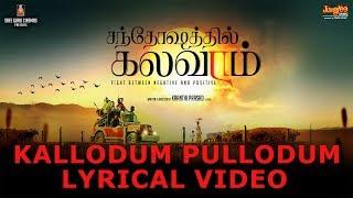 Kallodum Pullodum Lyrical   Santhoshathil Kalavaram   Kranthi Prasad   Sivanag.