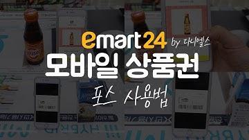 [이마트24 매뉴얼] 모바일 상품권(기프티콘, 기프티카드) | 포스 사용법(2019 ver)