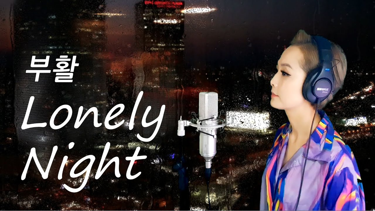 Lonely Night  론리나잇  부활  주미성 Ver.  cover'd  by joo mi sung