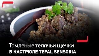 Телячьи щечки, томленые с гречневой кашей в кастрюле с крышкой  TEFAL Sensoria