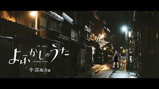 『よふかしのうた』PV 中部篇 ♪「逃亡」ヨルシカ