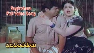 Saginchara Full Video Song | Aadi Dampathulu | ANR | Jayasudha | Naresh |  ETV Cinema
