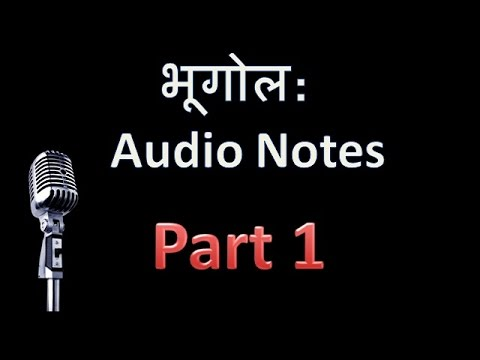 Geography Audio Notes for UPSC (हिंदी में) Part 1