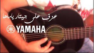 عزف على الجيتار | yamaha c40 guitar music