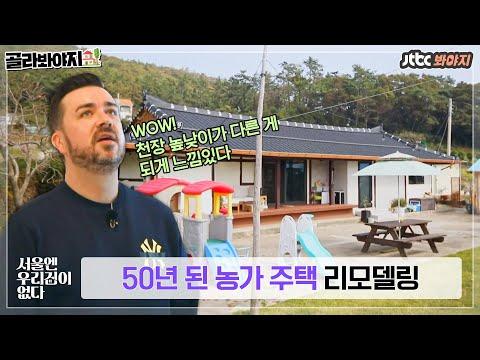 [골라봐야지] 50년 된 집에 멋과 편리함을 더해 새로운 집으로! 리모델링 농가 주택?|서울엔 우리집이 없다