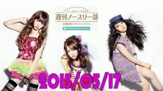 ノースリーブスの「週刊ノースリー部」2015/05/17 放送分 【CM、曲カット】