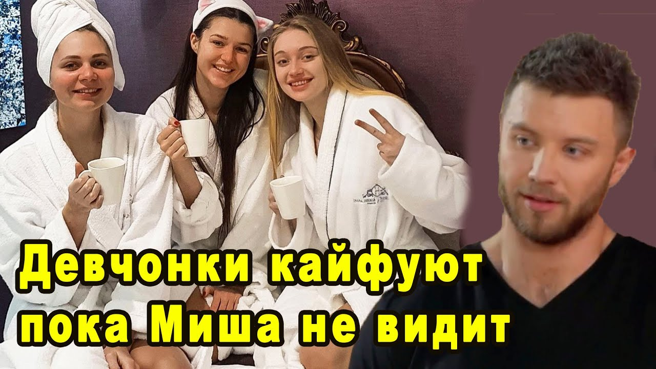 Юля Зайка Призналась Как Кайфует с Девчонками Втихаря от Михаила на Шоу Холостяк 11 Сезон 2021