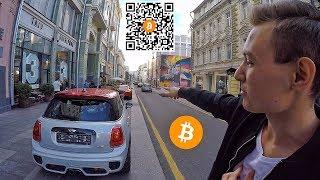 Расплачиваюсь BITCOIN в центре Москвы. Преодолел IRON MAN в Казани