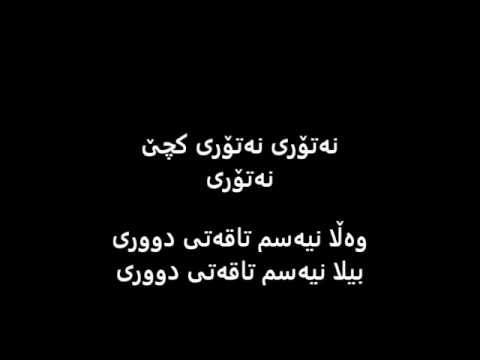 Abasi kamandi-natori (lyrics)