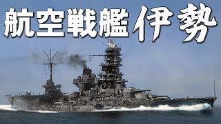 日本海軍・伝説の艦艇