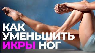 Эффективные упражнения для икроножных мышц