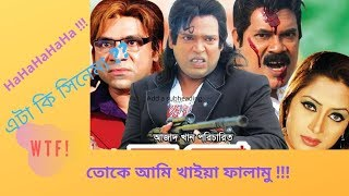 Rokte Veja Bangladesh | Movie Funny Review 🤣🤣 | Eta Ki Cinema Ep01 | The Lazy Boy
