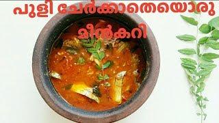 ayala curry kerala style || easy kerala fish curry|| naaden ayala curry