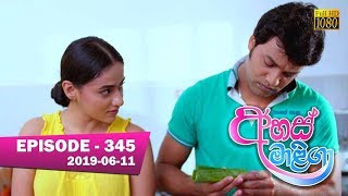Ahas Maliga | Episode 345 | 2019-06-11