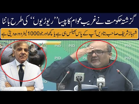 Shehbaz Sharif tell if you have a buffalo or something else that gives 1000 Litr milk |Shahzad Akbar
